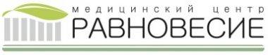 """Медицинский центр """"Равновесие"""""""