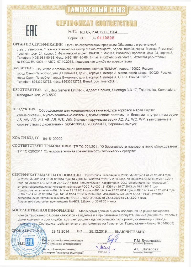 сертификат Fujitsu - 1