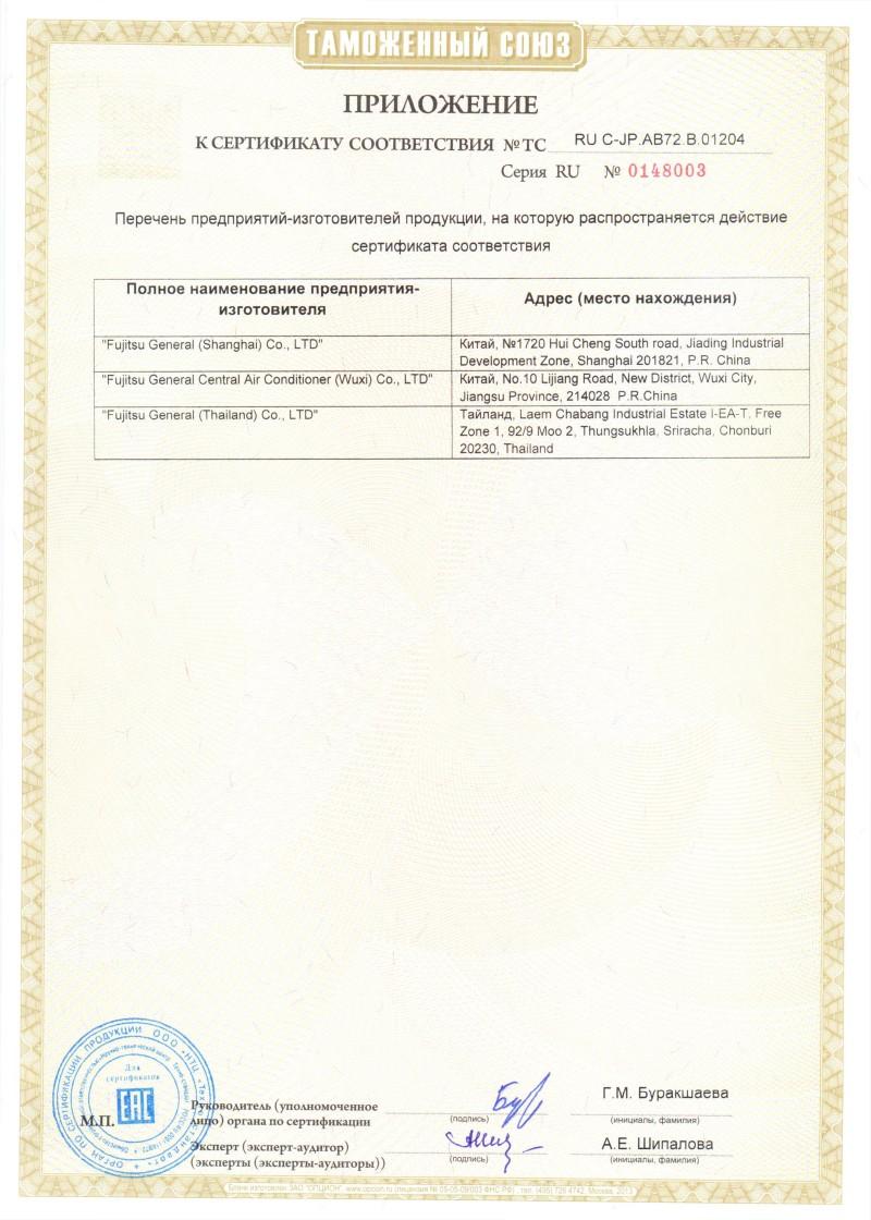 сертификат Fujitsu - 2