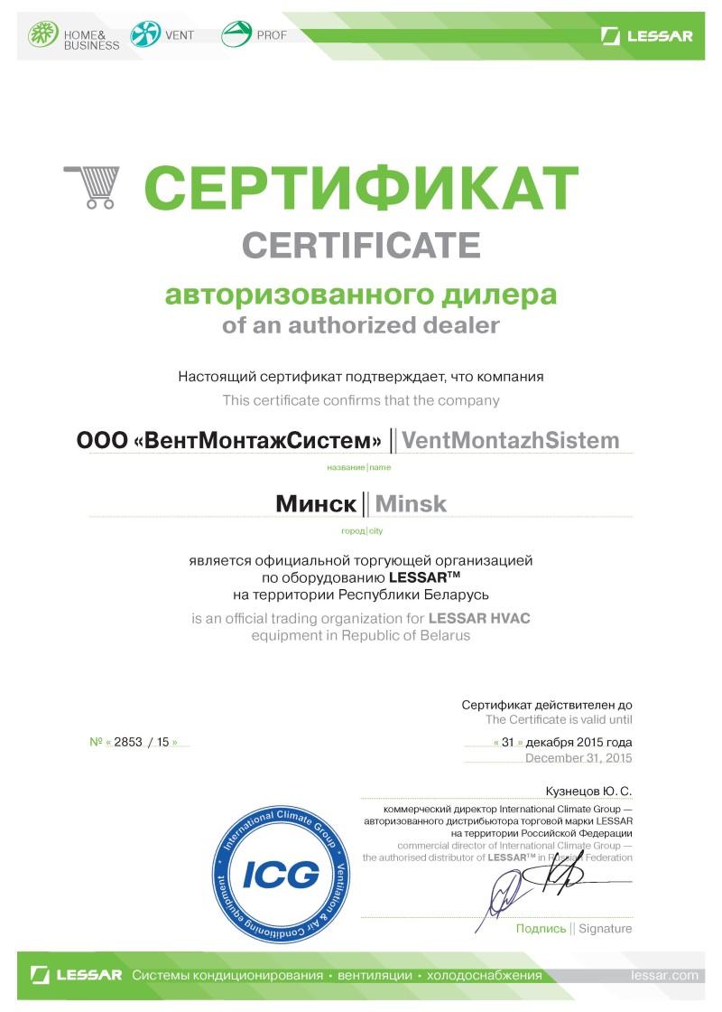 сертификат Lessar - 1