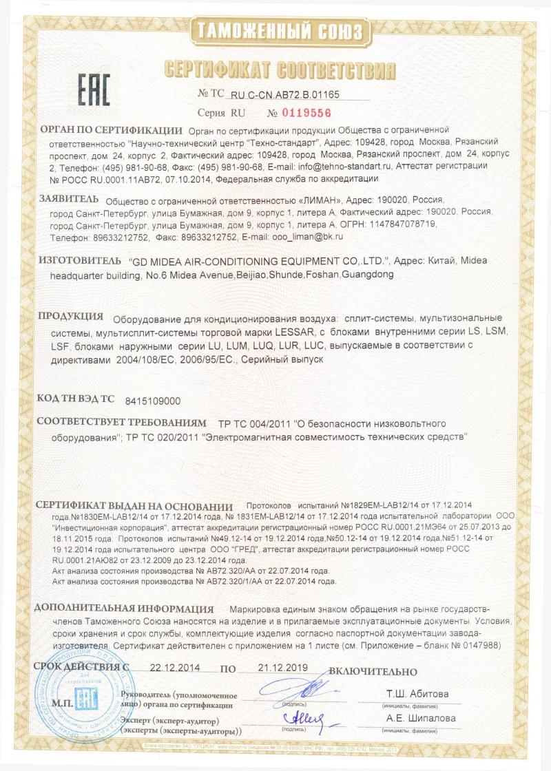 сертификат Lessar - 2