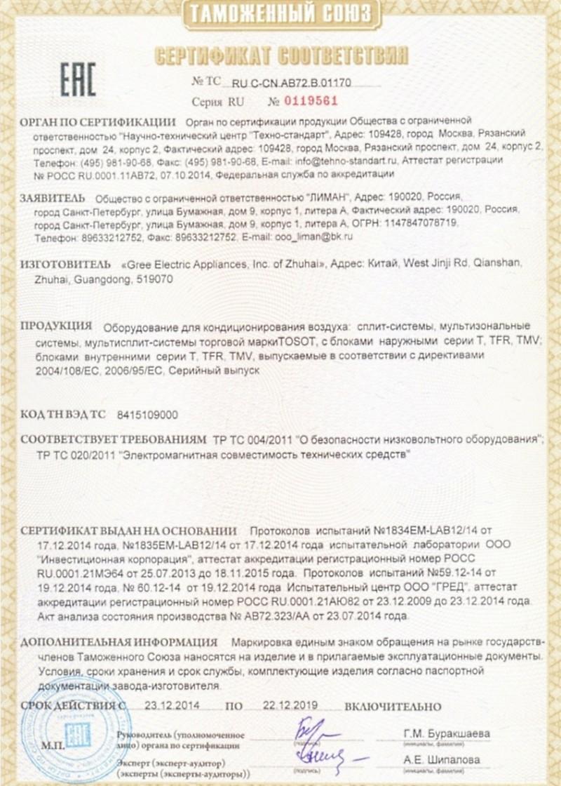 сертификат Tosot - 2
